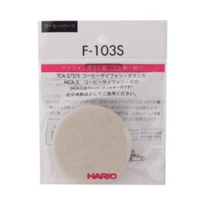Hario Syphon Filterholder m/Stof filter F-103S